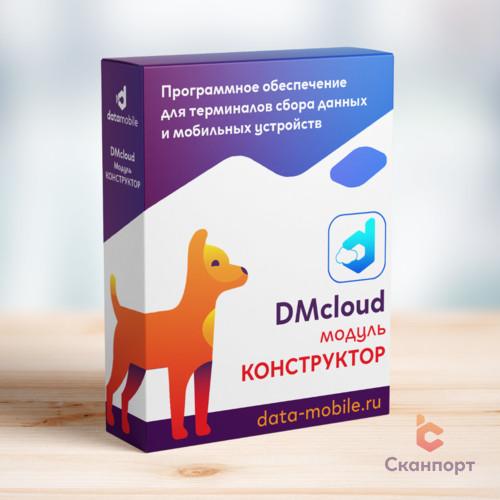 DMcloud: модуль Конструктор Image